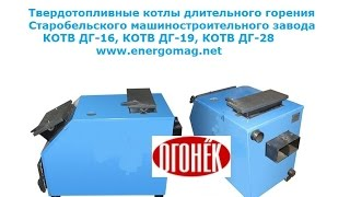 Огонек КОТВ, ДГ 16, ДГ 19, ДГ28, видеобзор, отзывы, видео обзор, цена, (096)262-98-48, Киев