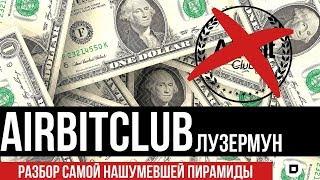 Airbitclub - как ты можешь верить в это г**но ? #лузермун