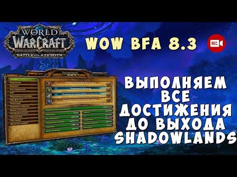 Стрим World of Warcraft BfA 8.3 - Выполняем все достижения в WoW до выхода дополнения Shadowlands