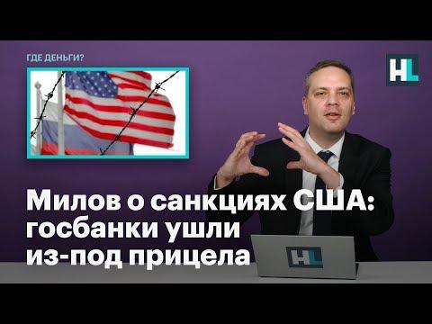 Милов о санкциях США: госбанки ушли из-под прицела