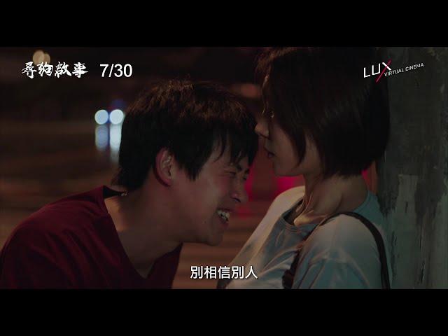 第21屆上海國際電影節 亞洲新人獎【尋狗啟事】Looking For Lucky 電影預告 7/30 (五)