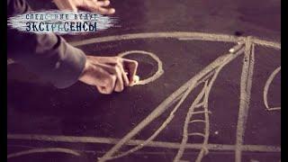Таинственная пентаграмма | Экстрасенсы ведут расследование