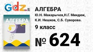 № 624 - Алгебра 9 класс Макарычев