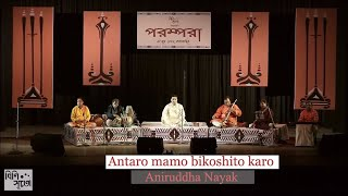 Aniruddha Nayak|| Antaro mamo bikoshito koro||  bangla Rabindra sangeet