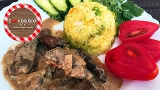 Печень тушеная в сметане | Быстрый и простой рецепт от CookingOlya