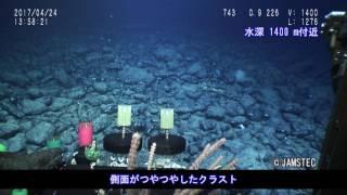 本州近海に位置する拓洋第3海山の水深1500m~5500mの斜面に厚いコバルトリッチクラストの広がりを確認