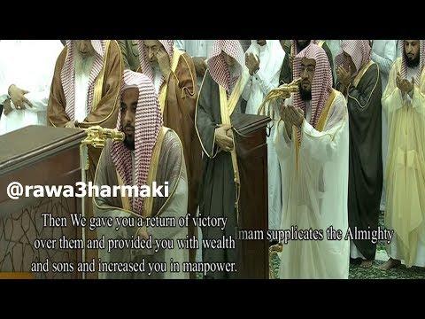 صلاة التراويح من الحرم المكي ليلة 14 رمضان 1438 للشيخ عبدالله الجهني وبندر بليلة كاملة مع الدعاء