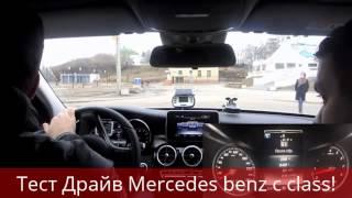 Тест Драйв Mercedes-Benz C-класс!