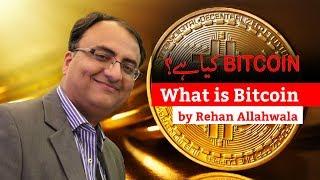 What is Bitcoin by Rehan Allahwala  | بٹکوائین کیا ہے؟ ریحان اللہ والا
