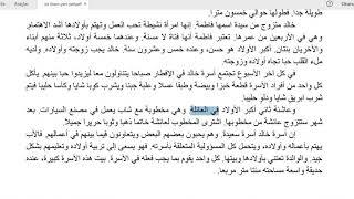 #Arapça 1 / 13.Ünite METİN TERCÜME / ''HALİDİN AİLESİ''