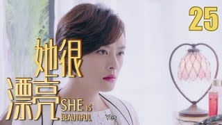She is Beautiful EP25 Chinese Drama 【Eng Sub】