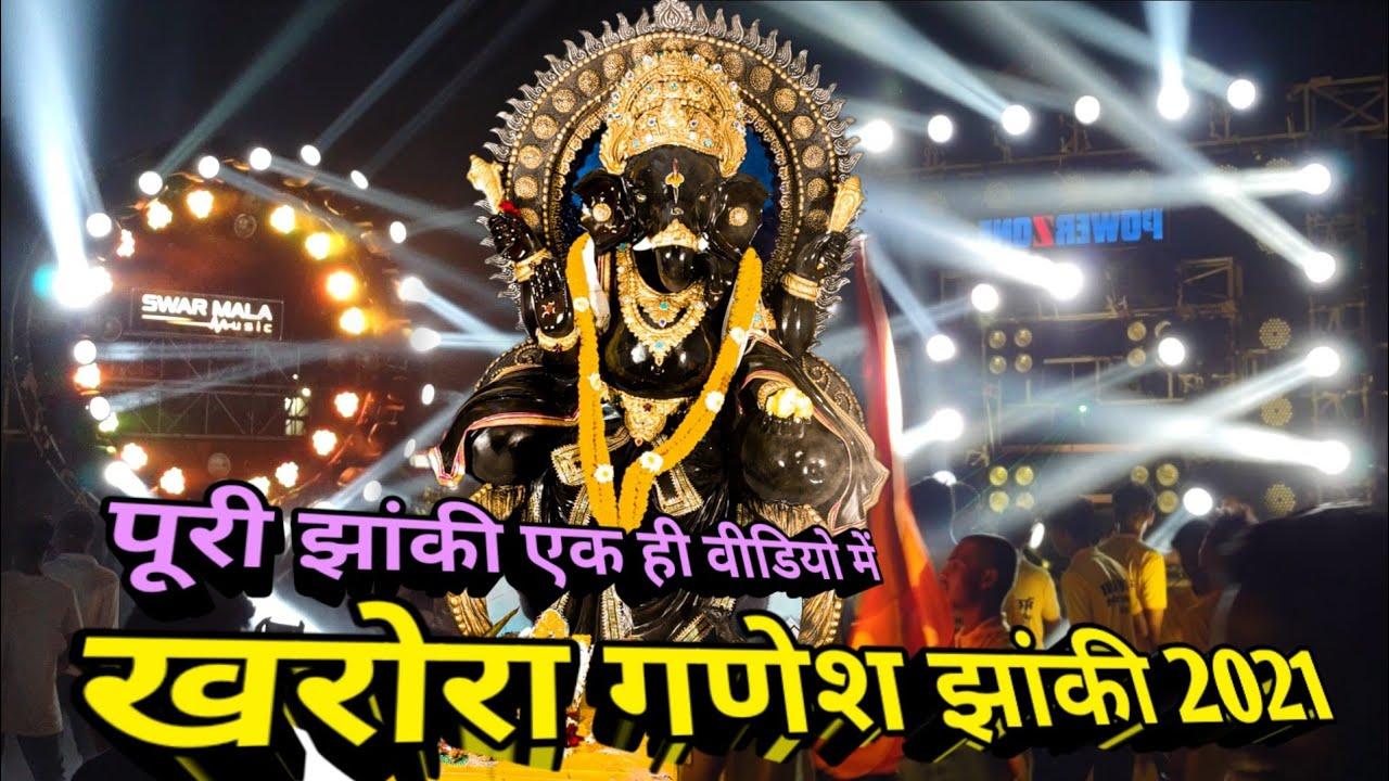 Download खरोरा गणेश झांकी 2021   Kharora Ganesh Jhaki 2021   Power Zone   Swar Mala   Kharora Jhaki Video