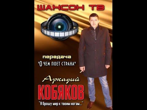 Видео: Аркадий КОБЯКОВ - Всё позади / HD
