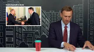 Навальный про дураков во власти