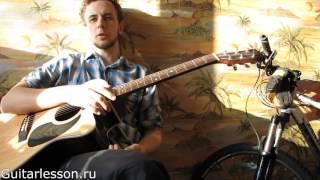Агата Кристи Вольно Аккорды урок от Guitarlesson Ru