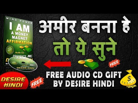 I AM A MONEY MAGNET AFFIRMATION IN HINDI | FREE AUDIO CD GIFT BY DESIRE HINDI | धन को ATTRACT करे