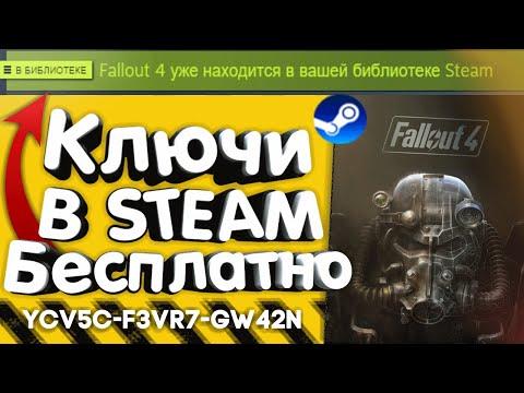 Боты вк, раздают ключи в Steam,БЕСПЛАТНО! 2019 #21