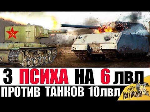 КВ-2 ПРОТИВ 10лвл! 3 ПСИХА СЛОМАЛИ ИГРУ World of Tanks!