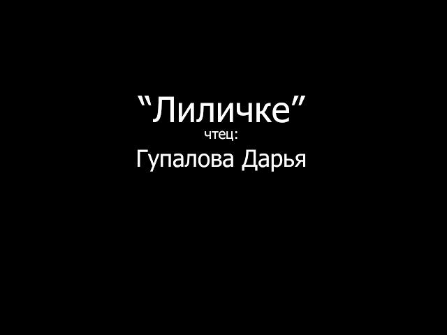 Изображение предпросмотра прочтения – ДарьяГупалова читает произведение «Лиличка! (Вместо письма)» В.В.Маяковского