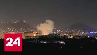 Смотреть видео В годовщину терактов 9/11 у посольства США в Кабуле устроили взрыв - Россия 24 онлайн