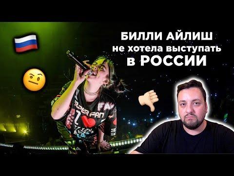 ПОЧЕМУ концерты Билли Айлиш в Москве и Петербурге ПРОВАЛИЛИСЬ?