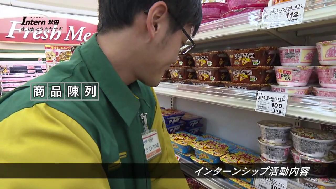 動画サムネイル:株式会社 タカヤナギ