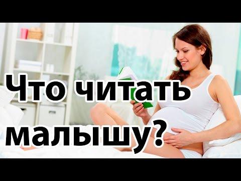 """Что читать РЕБЁНКУ во время беременности?   """"До и После Родов"""""""
