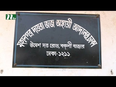 Investigation official of zia charitable trust case questioned in absence of Khaleda Zia