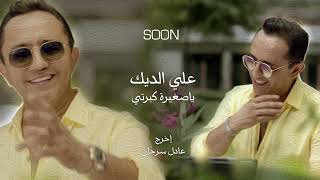 Ali Deek - Ya Sghire Kberti (SOON)   علي الديك - يا صغيرة كبرتي