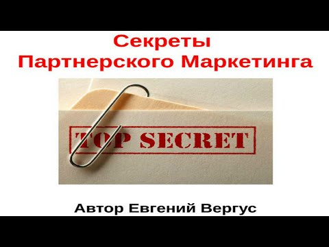 Вебинар Секреты Партнерского Маркетинга (Евгений Вергус)