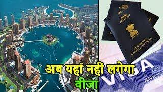 अब इस देश में भी बिना विजा के करिए सफर| Qatar offers visa-free entry to India|