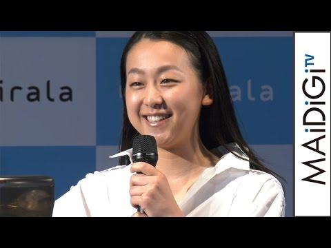 浅田真央さん、記者席の姉・舞からの質問に… 「Kirala」デビュー記者会見 会見