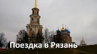 Поездка в Рязань.Небольшая экскурсия по Кремлю.Встреча с подписчиком.