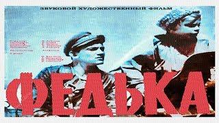 Федька 1936 (фильм ФЕДЬКА 1937 смотреть онлайн)