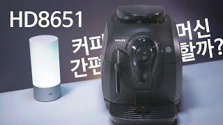 잠시만 커피머신 사용해보니 필립스 HD8651 에스프레…