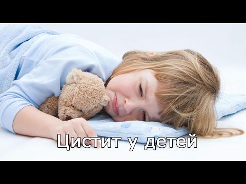 Цистит у детей - причины, симптомы, диагностика и лечение