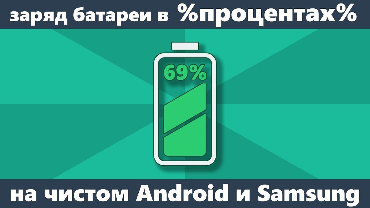 Заряд батареи в процентах на Android — как включить