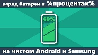 как сделать чтоб показывала уровень заряда батареи на андроид
