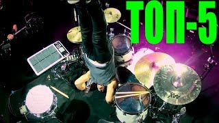 ТОП-5 ярких и зрелищных барабанщиков
