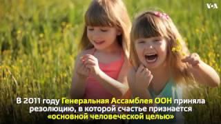 Международный день счастья и рейтинг счастливых стран