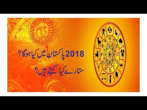 astrology prediction 2018 || Horocope 2018 Pakistan by dr mazhar waris