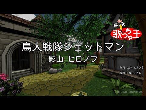 【カラオケ】鳥人戦隊ジェットマン/影山 ヒロノブ