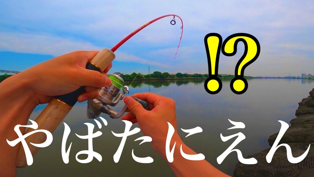鱒レンジャー耐エルンジャーpart2 Big fish