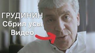 Грудинин сбрил Усы Видео