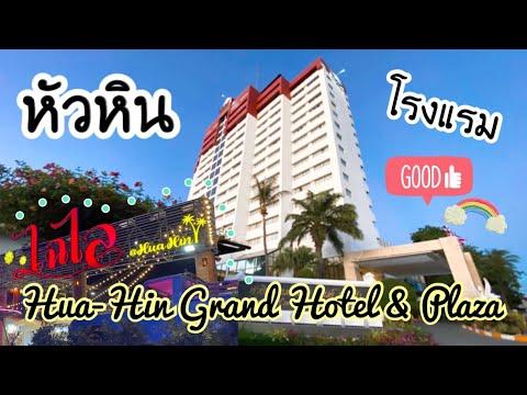 โรงแรม Hua-Hin Grand Hotel & Plaza   โรงแรมดีๆที่หัวหิน