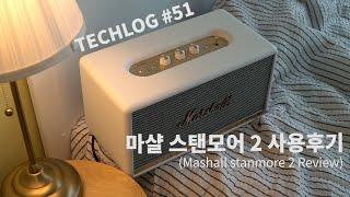 블루투스 스피커 마샬 스탠모어2 언박싱 & 리뷰…