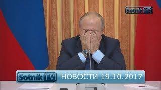 НОВОСТИ. ИНФОРМАЦИОННЫЙ ВЫПУСК 19.10.2017