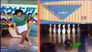 1984年 スターボウリング決勝戦 杉本勝子VS斎藤志乃ぶ