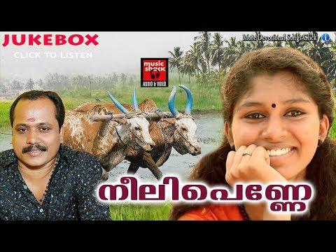 നിലീപെണ്ണേ ... # Malayalam Nadan Pattukal Non Stop Mp3 # Nadan Pattukal Malayalam Mp3 Songs
