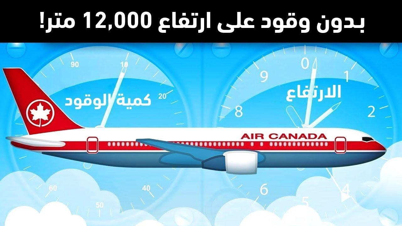 طائرة نفذ وقودها على ارتفاع 12,000 متر .. شاهد ماذا حدث ؟!